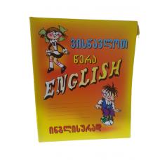 """კალიგრაფიის რვეული ,,ვისწავლოთ წერა ინგლისურად"""""""