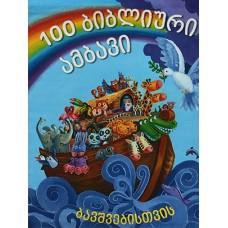 100 ბიბლიური ამბავი ბავშვებისთვის