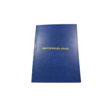 ბიბლიოთეკის წიგნი